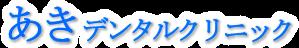 東京・国分寺駅から徒歩2分あきデンタルクリニック